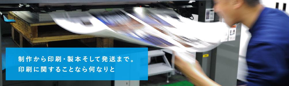 名刺から本まで印刷のことなら<br /> どんなことでも。